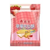 義美草莓夾心酥400g【愛買】