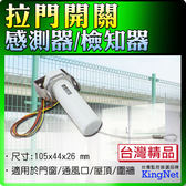 【台灣安防】監視器 拉力感測器 感測器系列 保全 防盜 拉力感應式圍籬 拉力開關 監控安防 系統