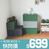 收納箱 摺疊收納【R0134】 FB-6432貨櫃收納椅(完美主義獨家色系) 樹德 MIT台灣製 完美主義