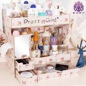 大號化妝品收納盒桌面收納盒木制抽屜式帶鏡子梳妝台化妝盒置物架mks 免運