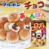 日本 Bourbon 北日本 麵包造型巧克力餅乾 44g 巧克力餅乾 餅乾 麵包餅乾 日本餅乾