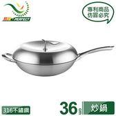 《PERFECT 理想》極緻316蘋果型七層複合金炒鍋-36cm單把附蓋 (KH-15236)