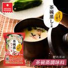 日本 asuzac foods 茶碗蒸調味料 (單包) 4.8g 茶碗蒸 調味料 料理包