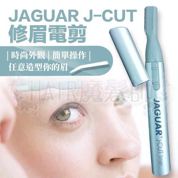 (免運特價)JAGUAR修眉小電剪刀/修眉器J-CUT LINER 修眉刀*HAIR魔髮師*
