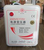 220v轉110v變壓器 烘乾機 美容儀都可以用