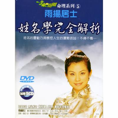 生命的花園命理系列5~雨揚居士-姓名學完全解析 DVD (加贈5CD)