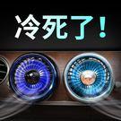 車載電風扇12v大貨車24v汽車用強力制冷車內空調降溫出風口小風扇 小確幸生活館