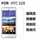 HTC Desire530 Desire626 Desire630/Desire650 9H 玻璃保護貼 手機玻璃貼Desire 530 626 630 650