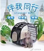 寵物背包 貓包貓咪外出便攜寵物包貓背包太空艙單肩透氣手提貓籠子便攜外出 樂芙美鞋YXS