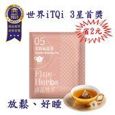 茉莉氣巡茶(單包) 3g /0.10 oz 限定買10送1