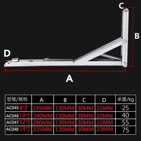 AC047不銹鋼 輕型12 摺疊式三角架 活動三角架 L型支撐架 折疊三角架 三角鐵架 可折式一組2入