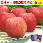 【南紡購物中心】【愛蜜果】美國3A富士蘋果20顆禮盒(約5公斤/盒)