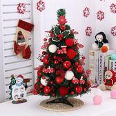 聖誕樹0.6米鬆針桌面聖誕樹套餐60cm豪華加密裝飾聖誕節裝飾品道具WY【快速出貨限時八折優惠】