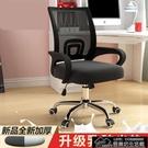 電腦椅 家用辦公椅麻將升降轉椅學生宿舍會...