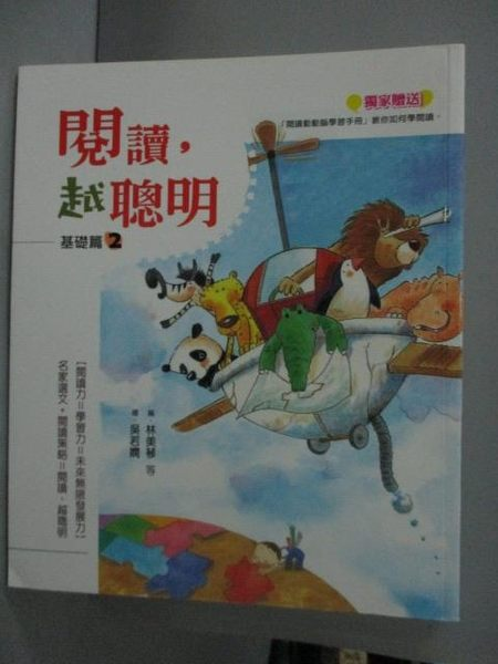 【書寶二手書T8/兒童文學_WDA】閱讀,越聰明-基礎篇2_林美琴_附手冊