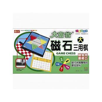 大富翁-磁石三用棋(大)