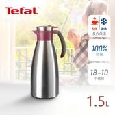 法國特福Tefal SOFT GRIP不鏽鋼保溫壺 1.5L 野莓紅