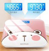 體重計 電子體重秤 精准家用健康稱人體儀成人秤稱重計女智能