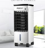空調扇單冷家用移動小型空調水空調冷風扇冷氣扇製冷器機水冷igo220V 嬡孕哺