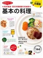 二手書看圖就能下廚,基本の料理全圖解:煎炸攪滑、蒸炒拌燉樣樣行的祕訣 R2Y 9861302522