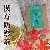 良膳之嘉 漢方茶飲-漢方防禦茶(3.5gx7包/盒) 無糖無咖啡因 熱沖冷泡料理皆宜【歐必買】