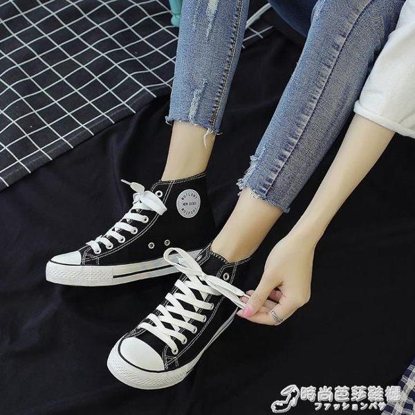 高筒帆布鞋女學生韓版原宿ulzzang布鞋港味新款百搭平底板鞋 時尚芭莎