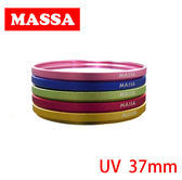MASSA 彩色邊框 UV 保護鏡/37mm