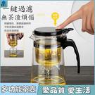 家用泡茶水壺雙層蓋飄逸杯套裝 一壺四杯可拆洗過濾內膽不鏽鋼濾網禮品泡茶壺一鍵出水