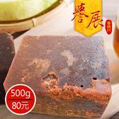 【譽展蜜餞】特級冬瓜茶磚/500g/80元