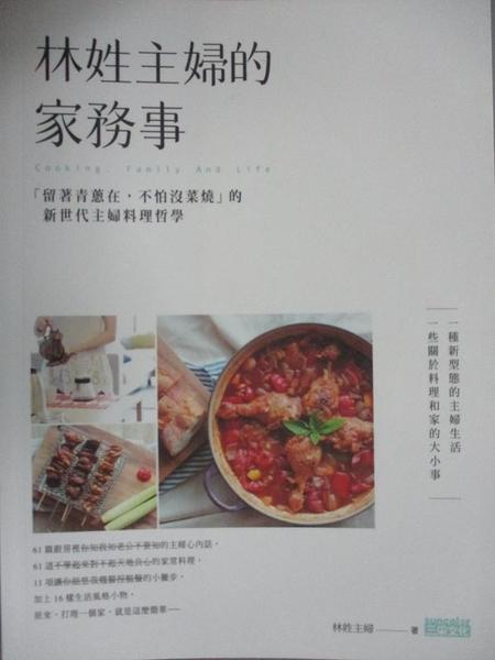 【書寶二手書T1/餐飲_QLI】林姓主婦的家務事-留著青蔥在不怕沒菜燒的新世代主婦料理哲學