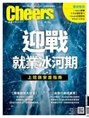 Cheers雜誌 4月號/2020 第227期:迎戰就業風暴