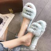 毛毛拖鞋女正韓網紅刺繡兔毛厚底一字拖秋外穿鬆糕穆勒鞋 艾莎嚴選