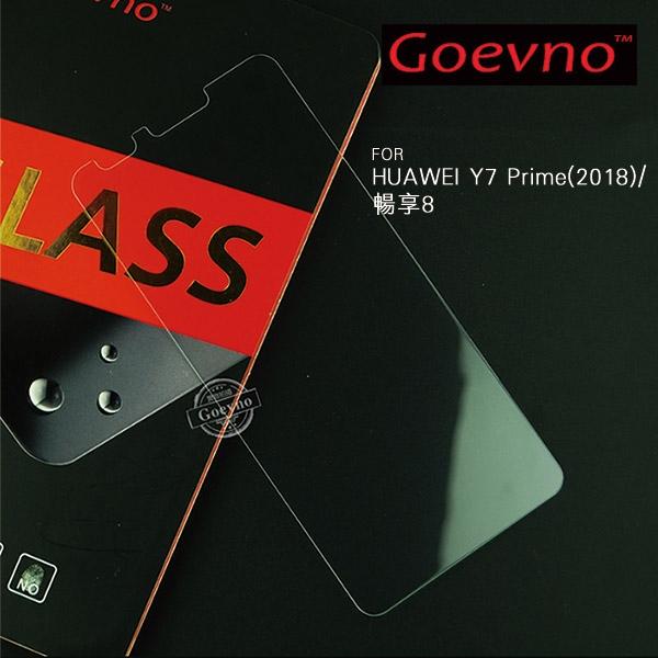 Goevno HUAWEI Y7 Prime(2018)/暢享8 玻璃貼 9H硬度 螢幕玻璃膜 鋼化膜 非滿版