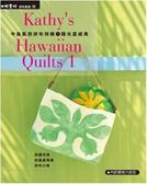 (二手書)中島凱西拼布特輯(1):陽光夏威夷