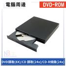 【限時特價】 USB 2.0 外接式 DVD-ROM Combo機 (DVD光碟機 可燒錄CD)
