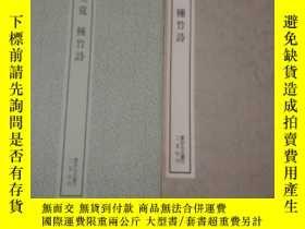 二手書博民逛書店明罕見吳寬 種竹詩Y128007 二玄社 二玄社 出版1972