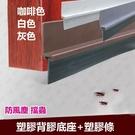 DM110SP 長110CM 短塑膠防塵條 門底縫擋條(背膠)門底氣密條 密縫條 隔音條 門封條 塑膠條防撞條