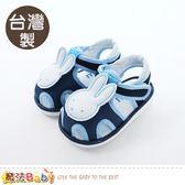 寶寶鞋 台灣製米飛兔授權正版幼兒嗶嗶鞋 魔法Baby
