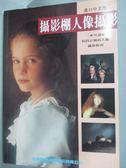 ~書寶 書T1 /攝影_WGI ~攝影棚人像攝影Studio portruit photo