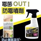 【超人百貨T】Finesil - 防霉噴劑 有效殺菌和抑菌 天然 芬芳 香氣 消除 臭味