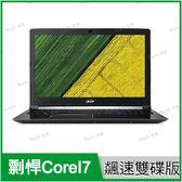宏碁 acer A715-71G 黑 240G SSD+1T飆速特仕版【i7 7700HQ/15.6吋/GTX 1050/電競/固態硬碟/FHD/Win10/Buy3c奇展】