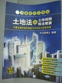 【書寶二手書T4/進修考試_PGV】土地法與土地相關稅法概要_許文昌_19/e