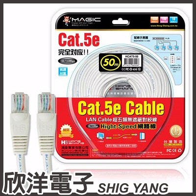 Magic 鴻象 Cat.5e Hight-Speed 純銅網路線 (CUPT5-50) 50M/50米/50公尺
