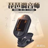 琵琶調音器專用校音器敦煌琵琶專業調音表定音器 JA7721『科炫3C』
