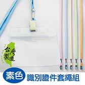 珠友 NA-50026 Unicite 台灣製 橫式識別證件套繩組(粉彩)/識別證套/出入証套/工作證套