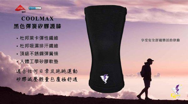 吸濕排汗黑色護膝 GoAround  COOLMAX超彈力護膝(1入) 醫療護具 吸濕排汗護膝 運動 膝蓋保護 杜邦萊卡