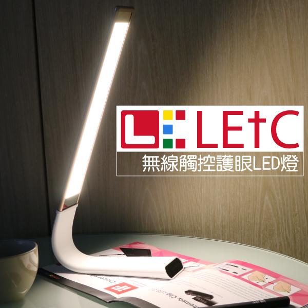 LETC 護眼檯燈 6.25W無線觸控護眼LED檯燈 (送5200mAH行動電源)