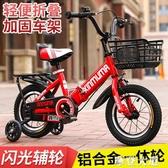 兒童自行車1-2-3-5-6-7-10歲男孩小孩車女腳踏單車寶寶折疊童車子QM『摩登大道』