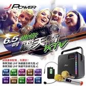 杰強 JPOWER 6.5吋迷你震天雷行動KTV-黑/紅 [24期零利率]