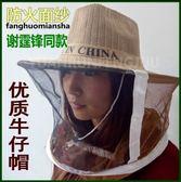 防蜂服牛仔防蜂帽 養蜂防護服透氣型防火面網蜜蜂帽 防蜂罩養蜂 免運